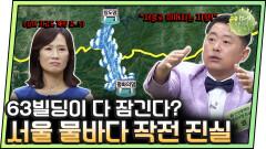"""[#이만갑모아보기] """"남조선을 물바다로 만들 수 있습네다""""(?) 서울 물바다 작전의 진실"""