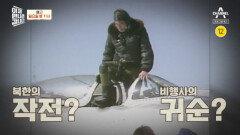 [예고] 북한 전투 비행사와 전기에 대한 놀라운 이야기! 전투기 귀순 사건