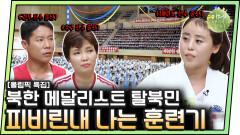 [#이만갑모아보기] 돌밭에서 배구공으로 축구한다?! 북한 운동선수들이 탈북한 이유