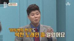 북한에서 K-POP을 듣는다고? 한국에서 히트 친 북한 노래는?