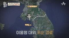 공군 장교가 따라온 경로는 KBS 주파수?! 북한 공군 장교의 위험한 비행