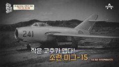미그-15 전투기와 가장 먼저 귀순하는 사람에게 포상금이 10만 달러?!