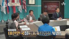 이웅평을 공포에 떨게 만든 소식, 北 로열패밀리 이한영 피살!