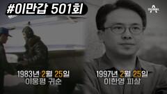 [시크릿 코드'225'] 이한영 피살 날짜와 이웅평 귀순 날짜가 동일하다?