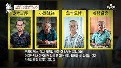 일본 여객기 납치범 '적군파', 북한에서 SNS를 사용하고 있다?