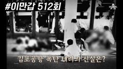 김포공항 테러 사건, 의혹을 부르는 사건 처리 과정?