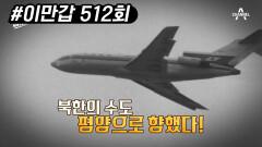 일본 여객기 납치 사건의 '적군파', 북한에서의 생활은?