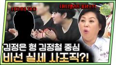 [#이만갑모아보기] 북한에도 비선 실세 사조직이 있다?! 상위 0.1% 최고위층 '봉화조'의 비밀!
