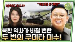 """[#이만갑모아보기] """"이대로 두면 나라가 망한다"""" 김정일 제거 시도한 북한 6군단 쿠데타 사건의 진실!"""