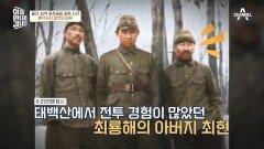 北무장공비 120명이 침투한 고포리, 북한은 경계가 허술한 지역을 노린 것이다?