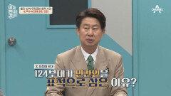 """인간병기 120명이 받은 임무는 민간인 살해가 아닌 """"남조선 인민들을 해방하라""""였다?"""