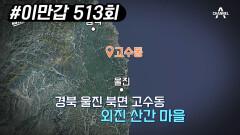 북한의 인간병기 124특수부대원 120명이 울진·삼척에 무장상태로 침투하다!