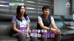 [예고] 세월 비껴간 루미코♥ 김정민 부부, 몸매 비결은 장 건강!