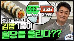 [Balance of Life] ※당뇨경보※ 김밥 1줄이 혈당을 올린다?! 식후 20분 혈당 관리 비법★