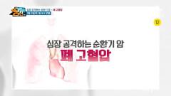 [예고] 심장 공격하는 순환기 암! '폐 고혈압'