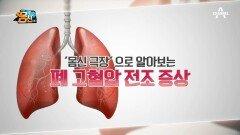 [몸신 극장] 페 고혈압! 전조 증상으로 알 수 있다?
