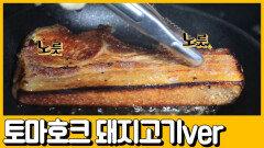 [선공개] 일명 숙성 돈마호크⁉ 토마호크 돼지고기ver.