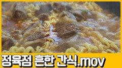 [선공개] 한번도 안 먹어본 사람은 있어도 한 번만 먹어보는 사람은 없는 갈비라면!