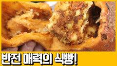 [선공개] 겉으로는 식빵인 척!? 반전 매력으로 가지고 있는 갑부네 식빵!