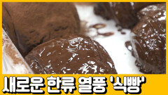 [선공개] 식빵 하나로 세계 진출! 새로운 한류 열풍을 선도하는 갑부의 전략