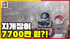 [선공개] 7700만 원 자개장은 무엇? 올드한 자개에 색을 입히다.