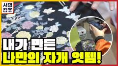[선공개] 인증샷은 필수! 외국인도 열광하는 자개 공예 체험!