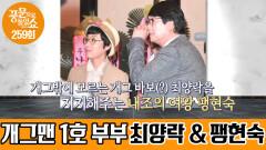 *요즘 대세* 영원한 동반자 '개그 1호 부부' 최양락♡팽현숙 부부