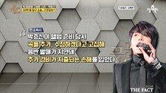 국보급 목소리 '박효신' 그에게 청구된 30억 원..그 이유는?