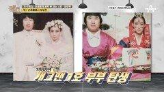 개그맨 1호 부부 최양락♡팽현숙, 개그 선후배에서 부부가 된 러브스토리~