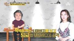 며느리 사랑은 시아버지~♡ 배우 '백윤식'의 남다른 며느리 사랑법!