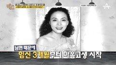 시어머니를 보고 결혼한 김수미, 사랑꾼 남편이 사고뭉치가 된 까닭은?!