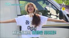 [예고] 지금까지의 (생고생)여행은 잊어라! 지현-성덕 부부의 캠핑카 여행