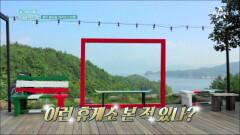 [선공개] 이런 휴게소 본 적 있나? 성덕's 럭셔리 힐링 여행 첫 번째 장소