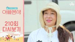 오늘만큼은 로맨틱 엔딩~♥ 지현을 위해 준비한 성덕의 감동 이벤트!