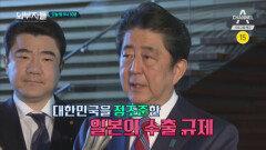 [예고] 대한민국을 정조준한 일본의 수출규제로 인한 불붙은 반일 운동!