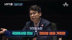 '친족 소개는 위법이 아닌데?' 윤석열이 윤대진을 보호한 이유?!