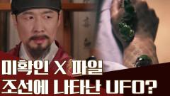 ∑( ○ㅁ○)조선 하늘에 나타난 UFO!? 조선을 방문한 기이한 생명체들!