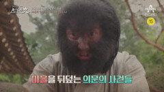 [예고] 300년 전 괴수가 나타났다!? 조선의 털북숭이 괴수, 모인