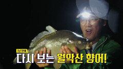 역시는 역시! 51cm 향어HIT!! 첫 황금배지 획득에 성공한 김태우 프로