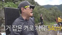 ♨박 프로 뜰채 사건 발생♨ 경규의 소듕한 잉어를 놓쳐버린 박 프로...ㄷㄷ