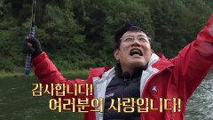 '바람의 파이터' 경규의 5짜 향어 히트로 김 프로와 함께 공동1위에 등극하다↗↗