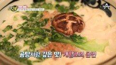 과거와 현재가 만났다! 국수의 담긴 깊은 인천의 맛