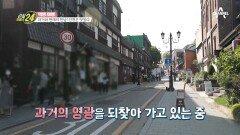 고풍스러운 근대 건축물이 거리 가득~* 과거가 살아 숨 쉬는 인천 '싸리재'
