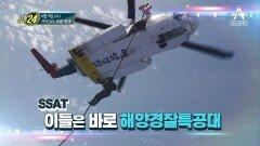 [예고] 최고들이 뭉쳐 바다를 지킨다! SSAT '해양경찰특공대'
