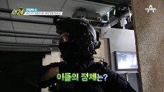 ※범상치 않은 아우라※ 바다 위 강철부대! '해양경찰특공대'