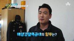 국내 최정예 요원들 총집합! [해양경찰특동대]의 주요 임무가 궁금하다!