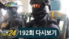 위험천만 현장, 불가능이란 없다! 바다 위 특급전사 '해양경찰특공대'