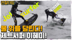 [#관찰타임] 서핑보드와 사람만 있으면 어디든 갈 수 있어...시원하게 물 위를 달리는 제트서퍼 이혜미!
