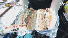 군인, 경찰, 소방관들이 다 모였다?! 골라먹는 재미가 있는 공무원 햄버거 맛집!