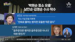 '박원순 피소 유출' 남인순·김영순 수사 착수